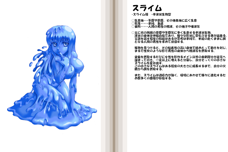 i time that got as a dryad reincarnated slime 4chan rules 1 and 2