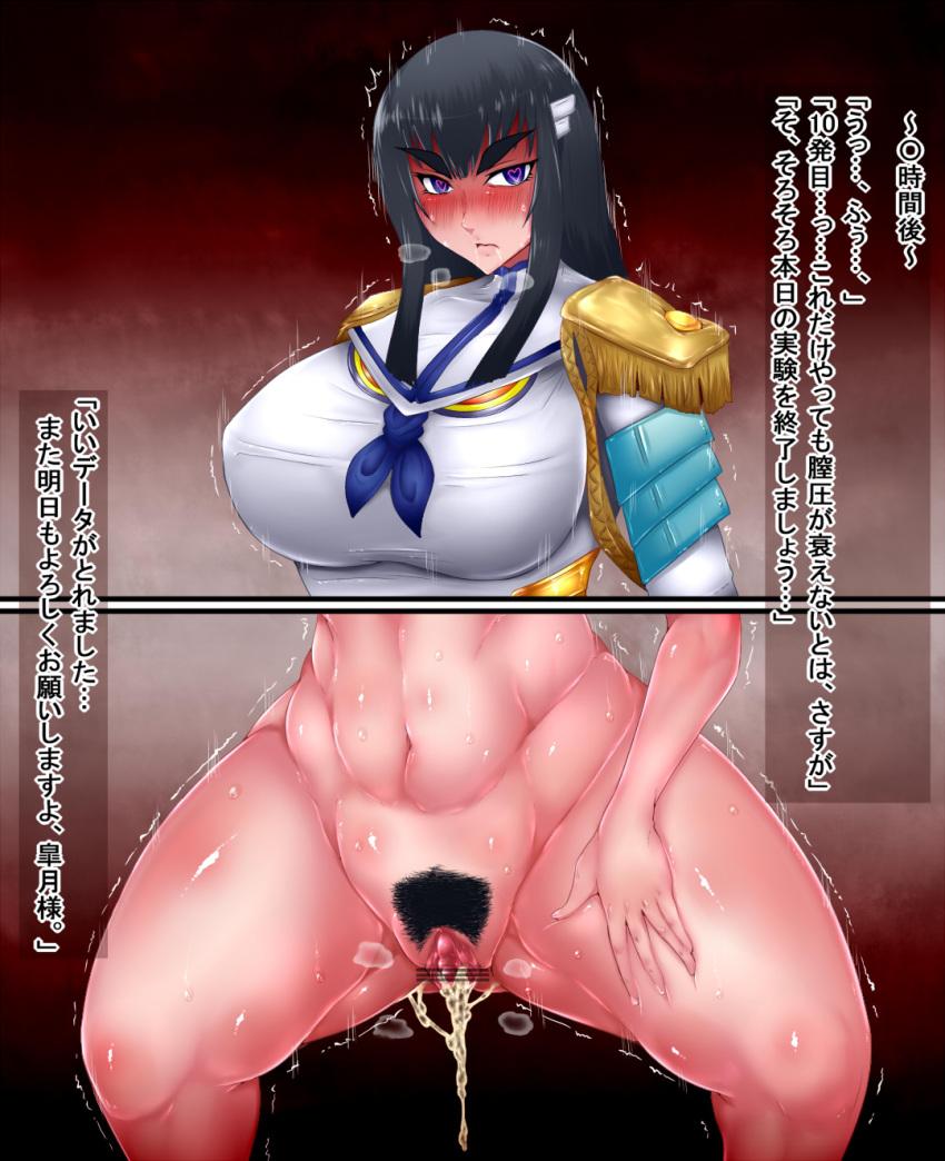 satsuki (kill kiryuuin kill) la King of the hill didi